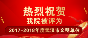 热烈祝贺江汉大学附属医院荣获2013--2014年度省级文明单位荣誉称号