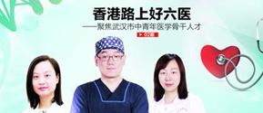 热烈祝贺热烈祝贺我院姚峰、肖丹、崔军凯入选武汉中青年医学骨干人才培养工程
